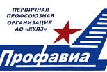 Профсоюзная первичка КУЛЗа – в числе призеров