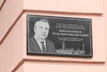 Сегодня в Каменске-Уральском состоялось открытие памятной доски Рудольфу Михайловичу Школьникову