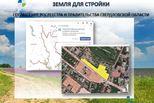 Новый сервис«Земля для стройки» совсем скоро будет доступен в Свердловской области