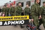 1 октября в Свердловской области начинается осенняя призывная кампания