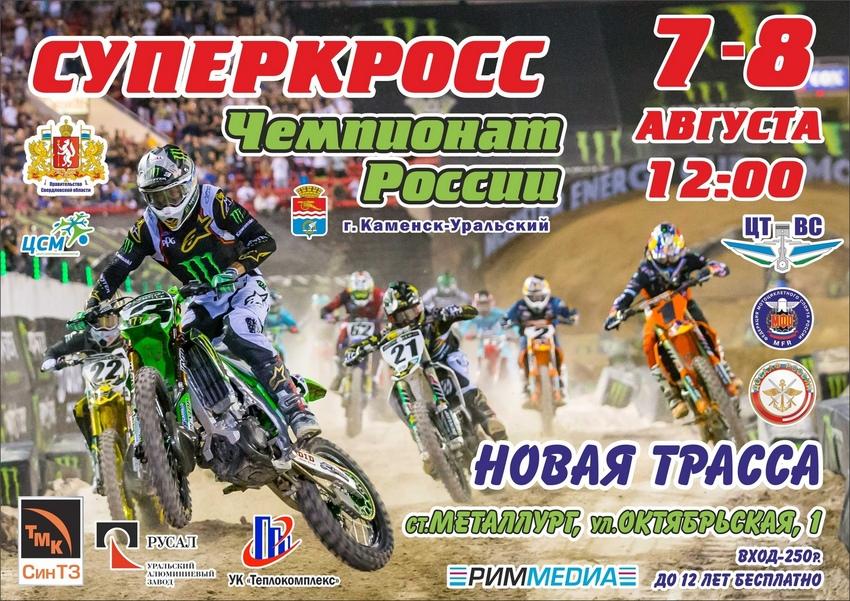 В Каменске-Уральском на новой мототрассе пройдет этап чемпионата России по суперкроссу