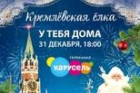 Кремлёвскую ёлку сможет увидеть каждый: новогодний мюзикл 31 декабря покажут на телеканале «Карусель»