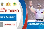 15 свердловских спортсменов выступят на Олимпиаде в Токио