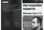 В Пушкинке презентуют антологию «Уйти. Остаться. Жить»
