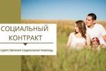 Социальный контракт − новая форма поддержки семьи в трудной жизненной ситуации
