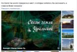 Конкурс «Сказы земли Уральской»