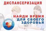 В Каменске-Уральском продолжаются профосмотры и диспансеризация