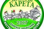 «Зеленая карета-2017»: вопросы и ответы