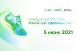 Сбер приглашает жителей Каменска-Уральского на Зелёный Марафон