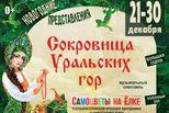 Сокровища Уральских гор