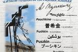 Стихи Александра Пушкина исполнят на девяти языках…