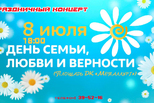 День семьи, любви и верности: 8 июля на площади у ДК «Металлург» состоится праздничный концерт