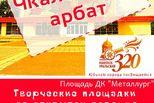 В поселке Чкаловский появится свой «Арбат»
