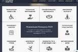 Лучшие социальные проекты 2020 года определят в Свердловской области