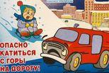 В Каменске-Уральском началась борьба с несанкционированными горками