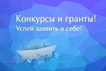 В Свердловской области начался прием заявок на грантовый конкурс среди физических лиц