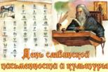 День славянской письменности и культуры в Каменске - Уральском