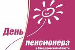 Месячник пенсионера в Свердловской области пройдёт с соблюдением всех мер безопасности