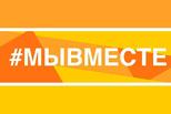 Акции, приуроченные ко Дню народного единства, проходят в Свердловской области под хештегом #МыВместе