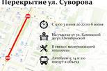 Движение автотранспорта по улице Суворова с 3 по 6 июня будет ограничено