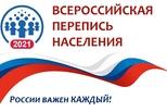 Принять участие во Всероссийской переписи населения онлайн смогут 2,5 миллиона жителей Свердловской области