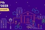«Ночь музеев» состоится 15 мая