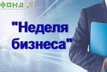 Как пройдет бизнес-неделя в Каменске-Уральском