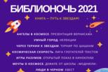 Фантастическая «Библионочь» в Пушкинке