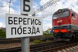 Нарушители на железной дороге рискуют не только штрафом, но и жизнью