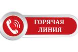 «Горячие линии» Роспотребнадзора