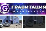 Фитнес-клуб в бывшем кинотеатре «Молодежный» получил название «Гравитация»