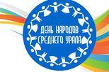 5 сентября отметим День народов Среднего Урала
