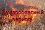 Наступило лето красное ─ время пожароопасное