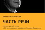 ЧАСТЬ РЕЧИ: к 80-летию со дня рождения Иосифа Бродского