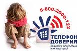 Общероссийский телефон доверия для детей, подростков и их родителей: 8-800-2000-122