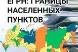 Границы населенных пунктов и территориальных зон Свердловской области