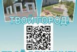 Рейтинговое голосование: в тройке лидеров Набережная, Байновский сад и БПК