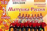 Спектакль о судьбе России будет показан накануне Дня народного единства
