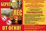 Внимание: особый противопожарный режим!