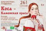 Отпразднуем вместе? Центральная библиотека Каменска-Уральского отмечает 120-летие