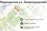 Движение на участке ул. Ленинградской ограничат на три дня