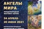 «Ангелы мира» в Пушкинке
