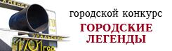 """Городской конкурс """"Городские легенды"""""""