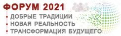 Форум 2021