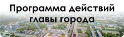 Программа действий главы города