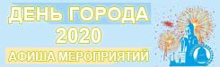 День Города 2020