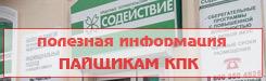 КПК Содействие